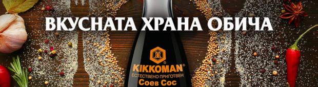 реклама на предизвикателството на Кикоман 2018 Вкусната храна обича Кикоман