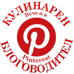 Блоговодител вече и в Pinterest