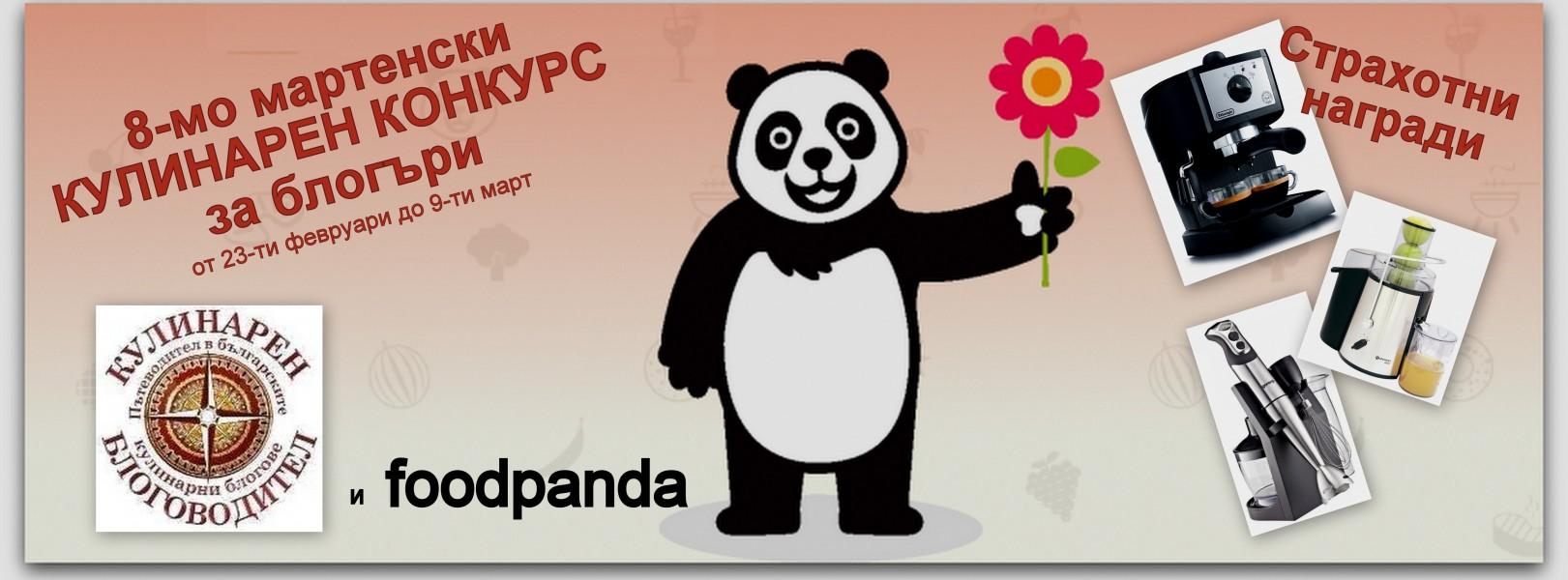��������� ������� �� foodpanda � ������������